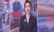 """推进""""三改一通一落地""""工作 浐灞生态区赵围东路完工通车"""