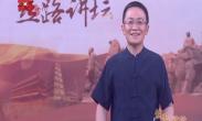 丝路讲坛 长安与中国佛教的祖庭
