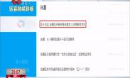 区县融媒联播:迎十四运 临潼区开展关爱空巢老人志愿服务活动
