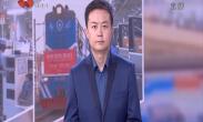 """推进""""三改一通一落地""""工作 浐灞生态区灞浦六路放行通车"""