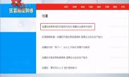 区县融媒联播:临潼区教育局组织开展系列活动 隆重纪念建党99周年