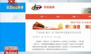 区县融媒联播 :千亩绿地 畅享一夏 高陵乡村文化旅游节3日启幕