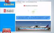 区县融媒联播:西咸新区空港新城 西安—徐州全货运航线开通