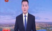 迎十四运 创文明城 灞桥区:绕城高速周边拆除违建20万平方米