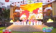 推进文旅融合发展 美美长安2020西安国际啤酒节启幕