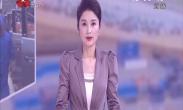 """推进""""三改一通一落地""""工作 高陵区渭阳三路东段预计九月底完工"""