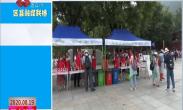区县融媒联播:临潼区:垃圾换水 唤回文明