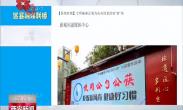 """区县融媒联播:新城区:文明餐桌正成为永兴坊里的新""""食""""尚"""