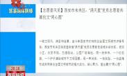 """区县融媒联播 未央区:""""满天星""""党员志愿者共画创文""""同心圆"""""""