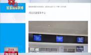 """区县融媒联播:阎良区:全面启动公民个人""""一件事一次办""""改革"""
