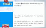区县融媒联播:新城区解放门街道开展全家福志愿拍活动