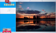 区县融媒联播:浐灞生态区:跟着《Mojito》感受西安的文明节奏