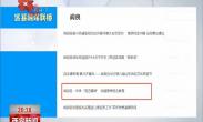 """区县融媒联播 阎良区:传承""""西迁精神"""" 加强理想信念教育"""