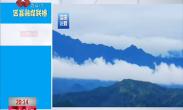 区县融媒联播:蓝田县:雨后出现云横秦岭景观