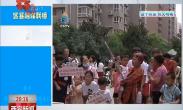 """区县融媒联播: 长安区举办""""青春迎全运·文明我先行""""社区运动会"""