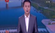 2020西咸新区沣西新城文旅融合发展论坛暨重点项目推介会举办