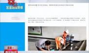 区县融媒联播:航空基地:精细化管理共创和谐文明航空新城