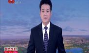 鄠邑区:三级保护站分级管理体系保护秦岭生态