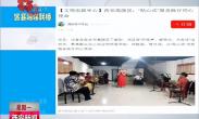"""区县融媒联播丨高陵区:""""贴心式""""服务践行初心使命"""