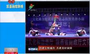 """区县融媒联播:""""文明城市 文化惠民""""杂技艺术专场走进鄠邑区"""