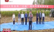 """提升""""三秋""""农机化水平 确保秋粮丰收"""