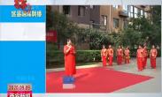 区县融媒联播 长安区:传承好家风 传播新文明 共建文明城