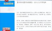 """区县融媒联播 高陵区:让乡土人才""""香""""起来"""