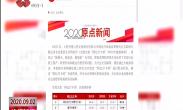 """原点快讯 全国文旅""""网红打卡地""""TOP20价值推荐榜发布"""