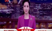 2020世界文化旅游大会在西安开幕 王浩程福波出席