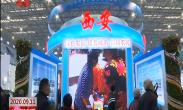 原点快讯:第27届杨凌农高会开办在即 西安展团将举办一系列专场活动