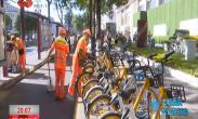 迎十四运 创文明城 使用共享单车要守规 五次违规永久禁用