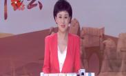 丝路论坛 中国茶文化内涵