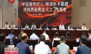 西安民建成立70周年纪念大会召开