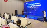 中国硬科技科创板上市创新与发展峰会举行
