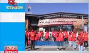 区县融媒联播丨长安区:首家市级秦岭生态保护青年志愿者工作站在长安成立