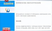 区县融媒联播 航天基地:校园普及形式多样 网络安全走进课堂