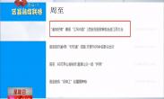 区县融媒联播:周至猕猴桃走进江苏太仓