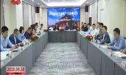 新城区举办首届地方金融发展论坛