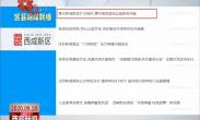 西咸新区:秦汉新城渭河湖泊湿地公园即将开园