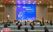 2020年西安市第七届国家网络安全宣传周启动