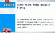 蓝田县举办绿书签进校园科普宣教活动