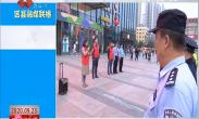 """区县融媒联播:新城区胡家庙街道组建""""小A服务队"""" 开展社区巡防工作"""