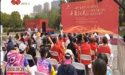 """迎十四运 创文明城 浐灞""""社区邻里节""""开幕"""