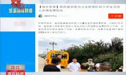 区县融媒联播:蓝田县为义务教育阶段小学生及幼儿开通免费校车
