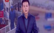 """迎十四运 创文明城 文艺晚会助推""""垃圾分类""""知识普及"""