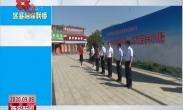 区县融媒联播 临潼区:消费扶贫月活动启动