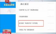 """区县融媒联播:曲江新区设立首个""""商业停放示范点"""""""