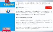区县融媒联播丨航天基地:多措并举普及网络安全知识