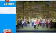 区县融媒联播 碑林区:《黄河歌谣》亮相黄河流域舞台艺术展演展播活动