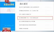 """区县融媒联播:曲江城管执法局秉承""""四心""""工作法 打造群众暖心路"""